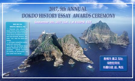 2017, 5th Annual Dokdo History Essay Awards Ceremony